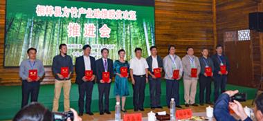 研人员受邀参加桐梓县方竹产业 助推脱贫攻坚推进会并作技术报告